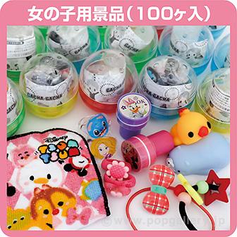 ガチャコップ用景品 女の子用(100個入)