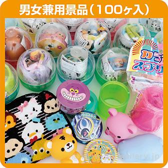 ガチャコップ用景品 男女兼用(100個入)