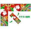 タテヨコポスター クリスマス