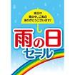 A3ポスター 雨の日セール