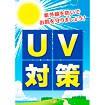A3ポスター UV対策