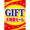 A3ポスター GIFT(ギフト) 大特価セール