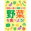 A3ポスター 野菜を食べよう!