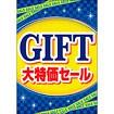 A3ポスター GIFT(ギフト) 大特価セール(夏)