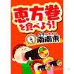 【2018年】A3ポスター 恵方巻を食べよう!(南南東)