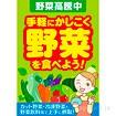 A3ポスター 野菜高騰中