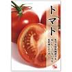 A3ポスター トマト
