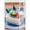 A3ポスター 豆腐