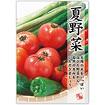 A3ポスター 夏野菜