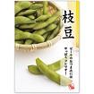 A3ポスター 枝豆