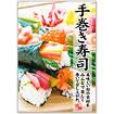 A3ポスター 手巻き寿司