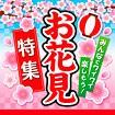 テーマポスター お花見特集