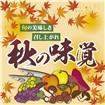 テーマポスター 秋の味覚