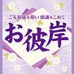 テーマポスター お彼岸(菊)