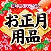 テーマポスター お正月用品(赤)