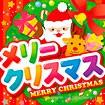 テーマポスター メリークリスマス