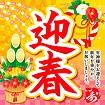 テーマポスター 迎春(金)