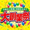 テーマポスター 大創業祭(黄)