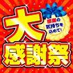テーマポスター 大感謝祭(赤)