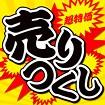 テーマポスター 売りつくし(黄)
