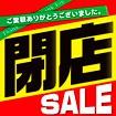 テーマポスター 閉店セール(黒文字)