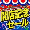 テーマポスター 開店記念セール