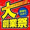 テーマポスター 大創業祭(赤)