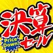 テーマポスター 決算セール(Price Down!)