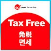 テーマポスター Tax Free 免税