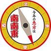 【2018年】恵方スタンドPOP(南南東)