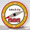 【2020年】恵方スタンドPOP(西南西)(高さ:30cm)
