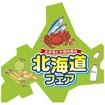 型抜きパネル 北海道フェア