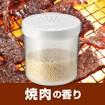 かおるくん専用カートリッジ「焼肉の香り」