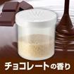 かおるくん専用カートリッジ「チョコレートの香り」