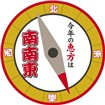 【2021年】恵方フロアステッカー(南南東)