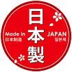 商材シール 「日本製」 10枚入り