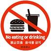 注意喚起シール 「飲食禁止」 10枚入り