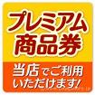 シール プレミアム商品券 (4枚入)