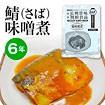 防災備蓄食 LLF食品 さば味噌煮