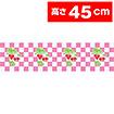 ビニール幕 新春 [45cm(H)]
