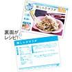 レシピ4種セット「涼感メニュー」(4種×各100枚)