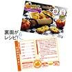 レシピ4種セット「ハロウィンレシピ」(4種×各100枚)