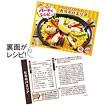 レシピ4種セット「おうちでパーティ!」(4種×各100枚)