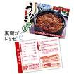 レシピ4種セット「うなぎ」(4種×各100枚)