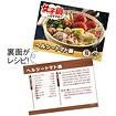 レシピ8種セット「鍋」(8種×各100枚)