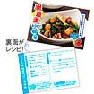 レシピ4種セット「半夏生」(4種×各100枚)