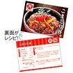 レシピ4種セット「丼ぶりメニュー」(4種×各100枚)