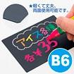 ブラックPOPボード B6サイズ(1枚入)