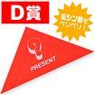 スピード三角クジ D賞