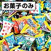 バラエティーキャンディすくいどりP(お菓子のみ)